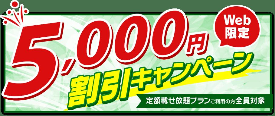web限定 5,000円割引キャンペーン