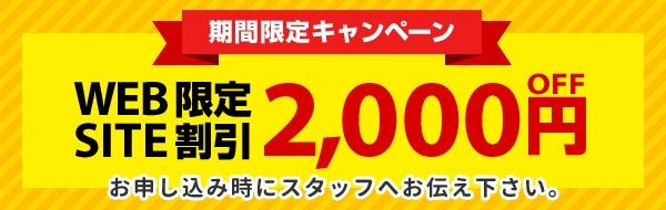 期間限定2,000円割引キャンペーン