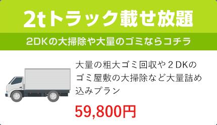 2トントラック載せ放題
