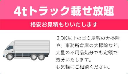4トントラック載せ放題