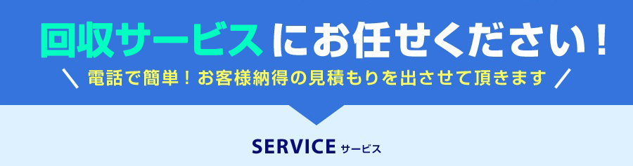 浜田山の不用品回収はエコスマイルにお任せください!