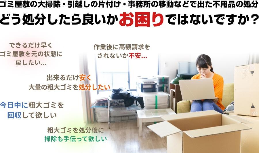 錦糸町で粗大ゴミや不用品をどう処分したら良いかお困りではないですか?
