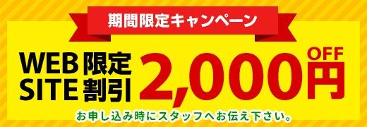 Web限定2,000円割引キャンペーン