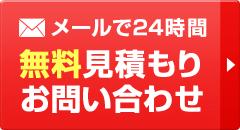 メールで24時間無料見積もり