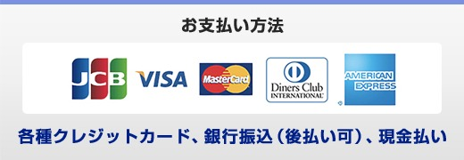 お支払い方法・クレジットカード、銀行振り込み(後払い可)、現金払い