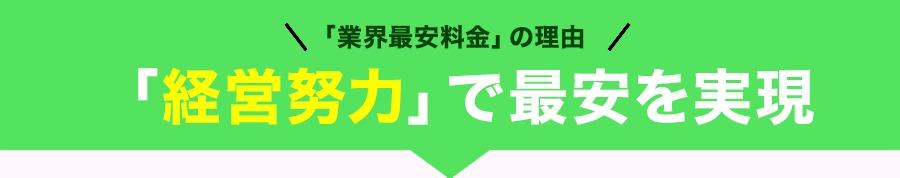 東京ならでは理由で業界最安料金で回収サービスを提供