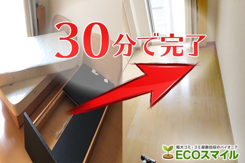 新宿区の2KマンションK様宅の不用品回収