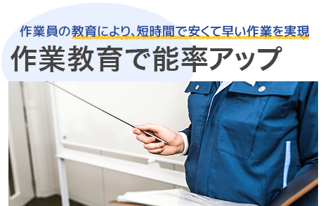 作業教育で回収作業の能率アップ