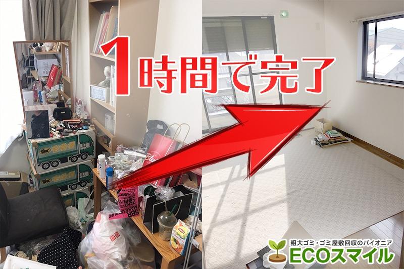 渋谷区の1DKアパートC様宅の不用品回収