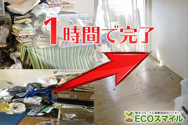 格安おススメ業者のトラック積み放題での不用品回収松戸市の現場レポート