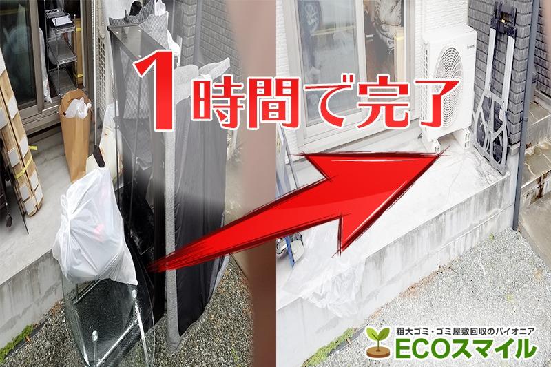 格安おススメ業者のトラック積み放題での不用品回収横浜市の現場レポート