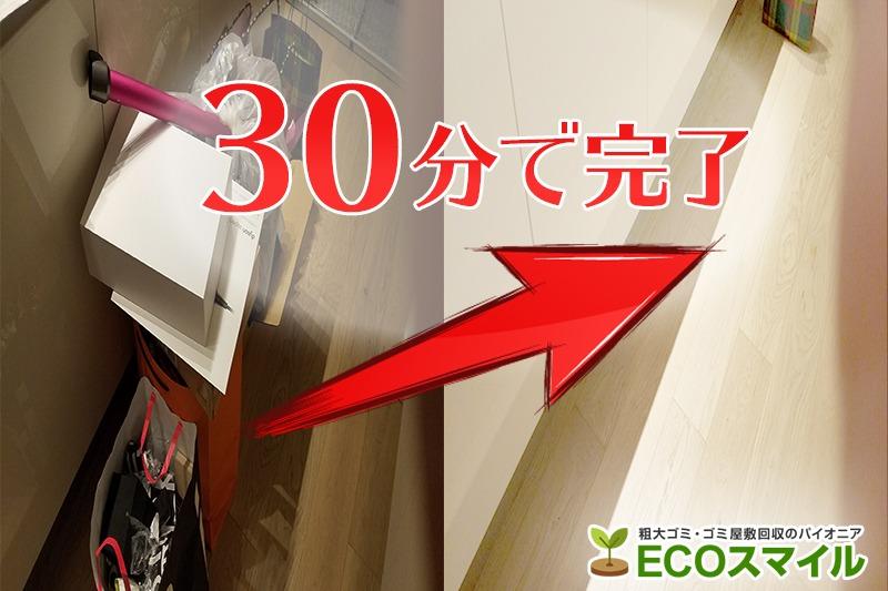 渋谷区の1LDKマンションU様宅の不用品回収