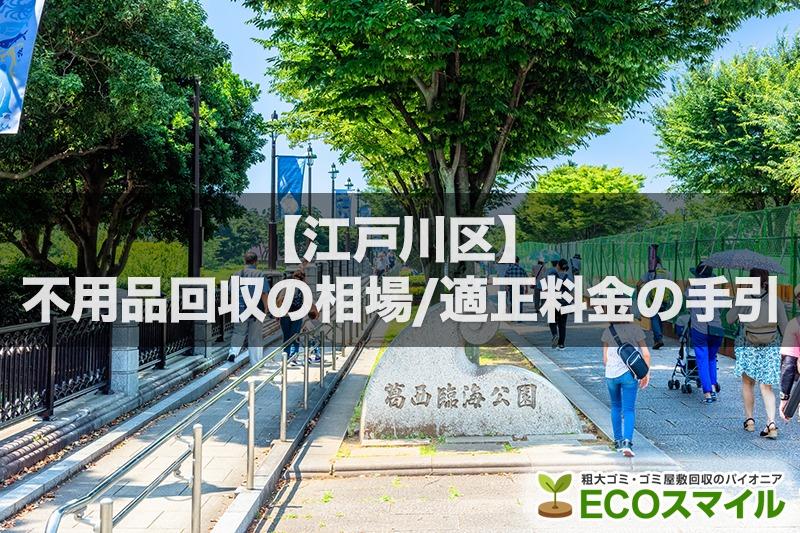 江戸川区の不用品回収の相場
