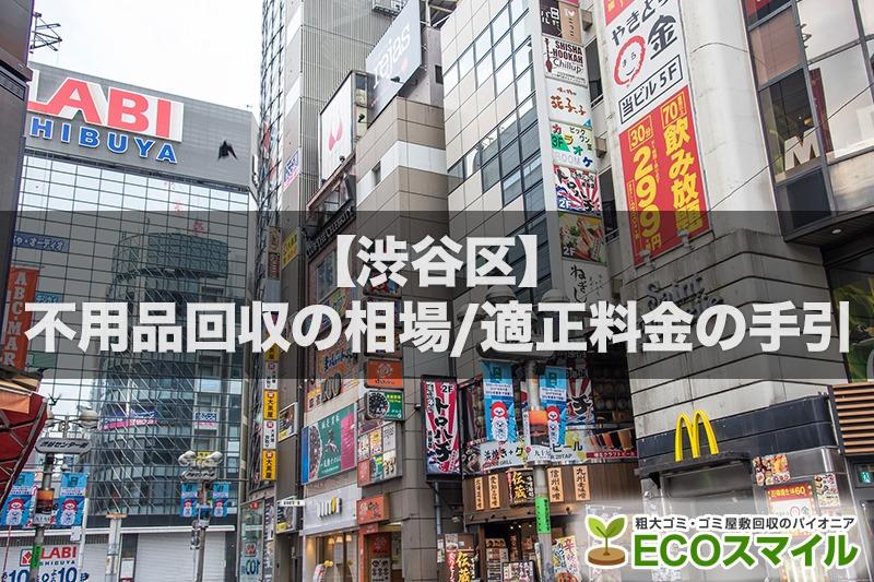 渋谷区の不用品回収の相場