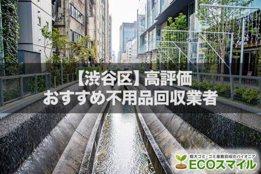渋谷区の安さでおすすめの不用品回収業者5選 高評価人気ランキング