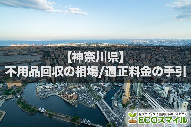 神奈川県の不用品回収相場
