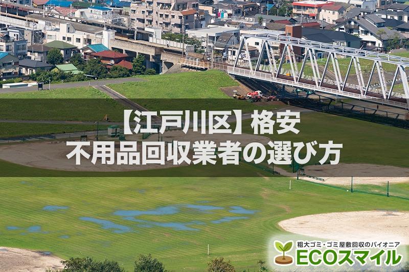 江戸川区の不用品回収業者の選び方