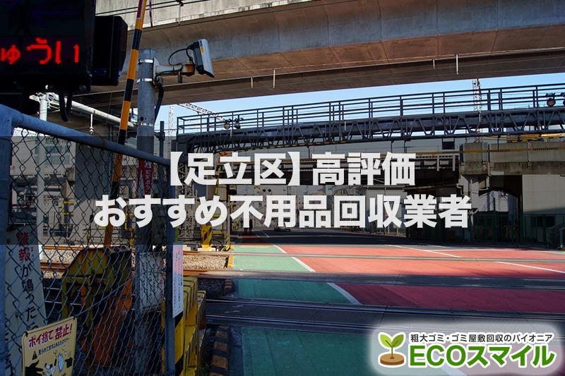足立区の安さでおすすめの不用品回収業者3選|高評価人気ランキング