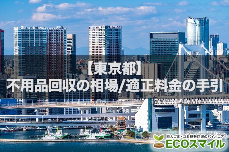 東京都の不用品回収の相場