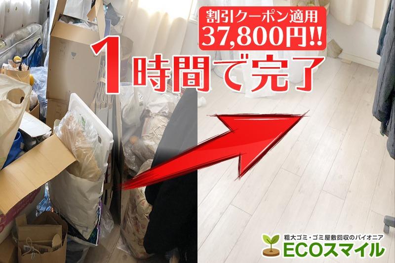 横浜市の1LDKアパートS様宅の不用品回収 1.5tトラック積み放題