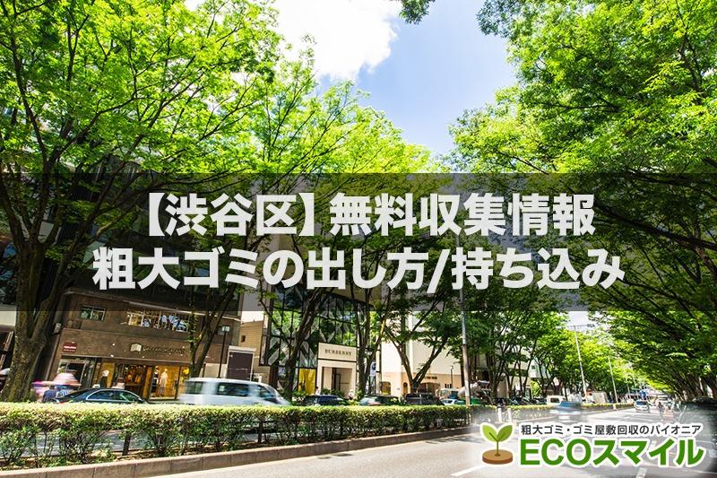 渋谷区の粗大ゴミの出し方