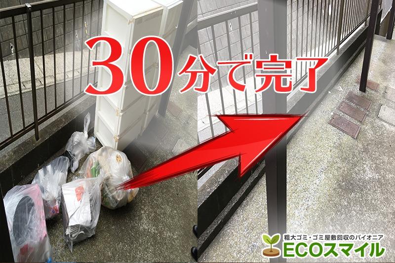 格安おススメ業者のトラック積み放題での不用品回収藤沢市の現場レポート