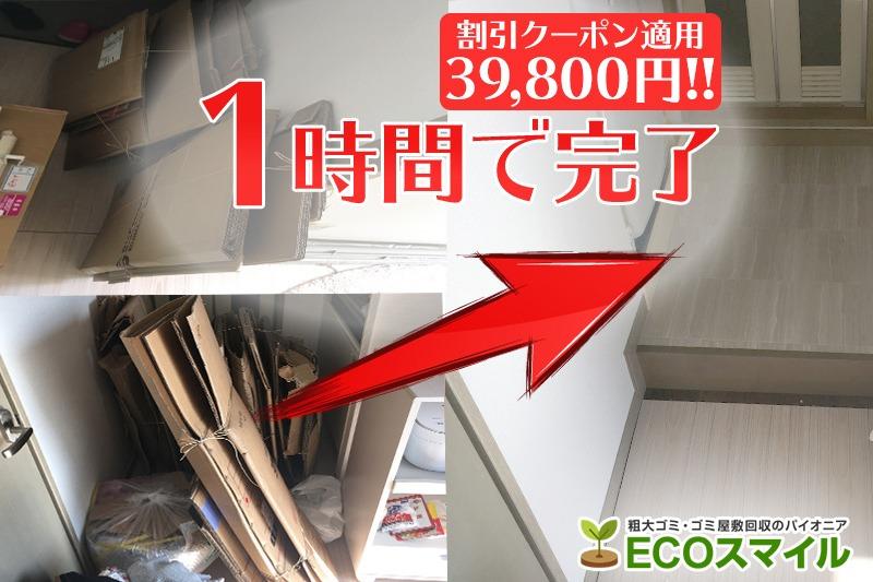 豊島区の2LDKマンションY様宅の不用品回収