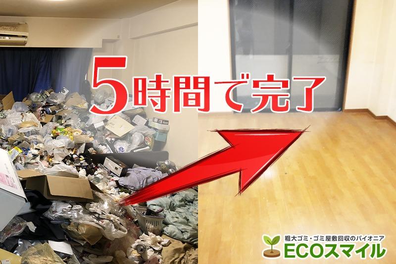 格安おススメ業者のトラック積み放題での不用品回収平塚市のゴミ屋敷の現場レポート