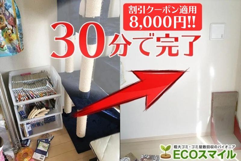 新宿区の2DKマンションF様宅の不用品回収
