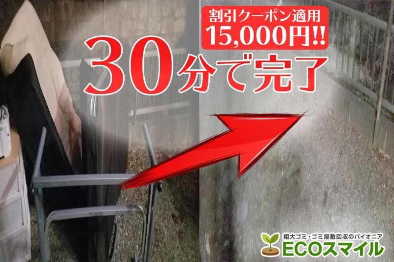 平塚市の一軒家H様宅の不用品回収