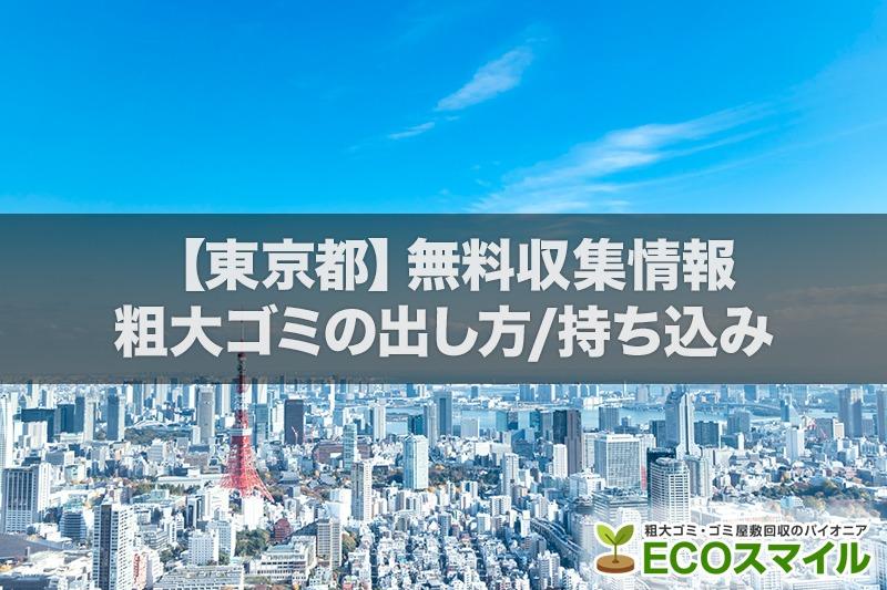 東京都の粗大ゴミの出し方