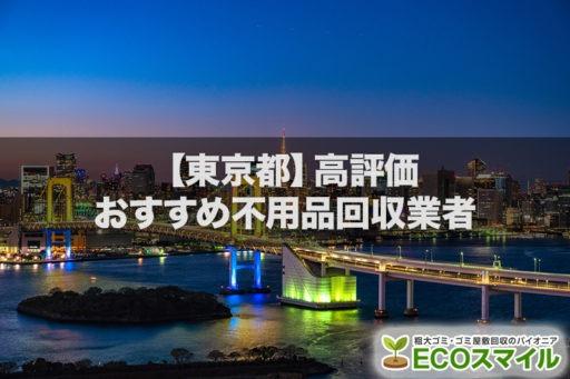 東京都の安さでおすすめの不用品回収業者5選|高評価人気ランキング