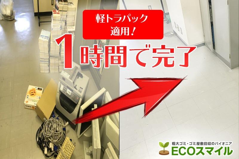 格安おススメ業者のトラック積み放題での不用品回収戸田市の現場レポート