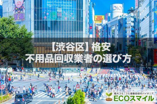 渋谷区の不用品回収口コミ高評価のおすすめ業者はこちら~処分費の安い業者の選び方