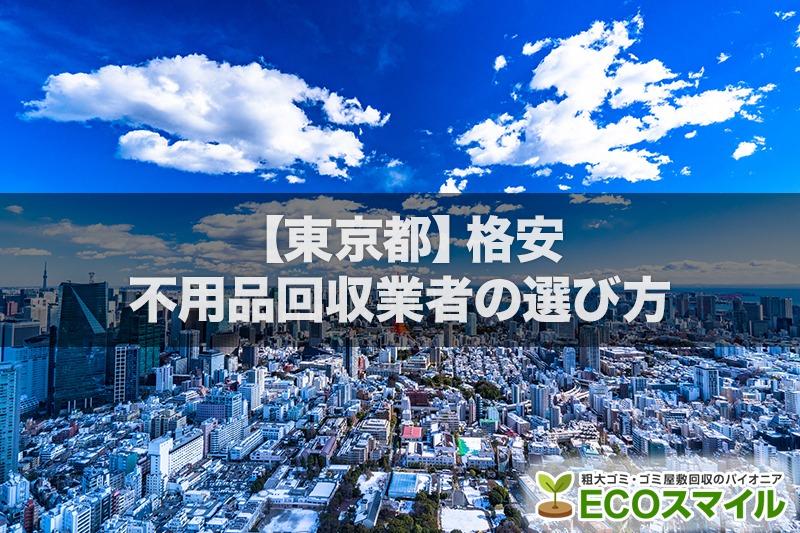 東京都の不用品回収業者の選び方