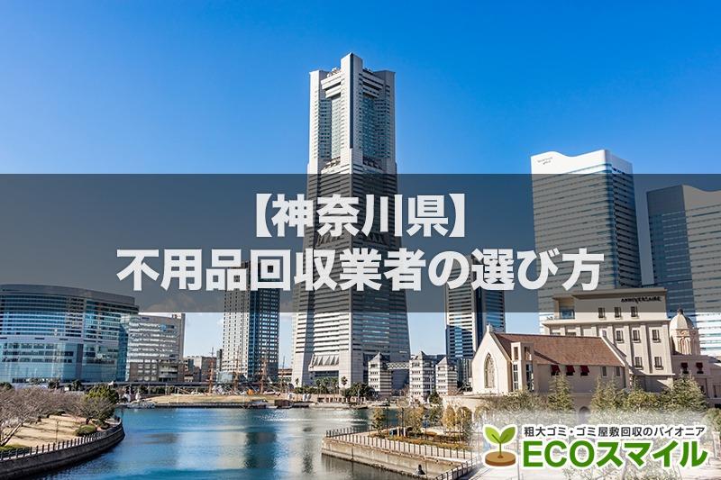 神奈川県のおすすめ不用品回収業者
