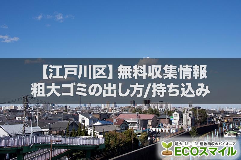 江戸川区の粗大ゴミの出し方