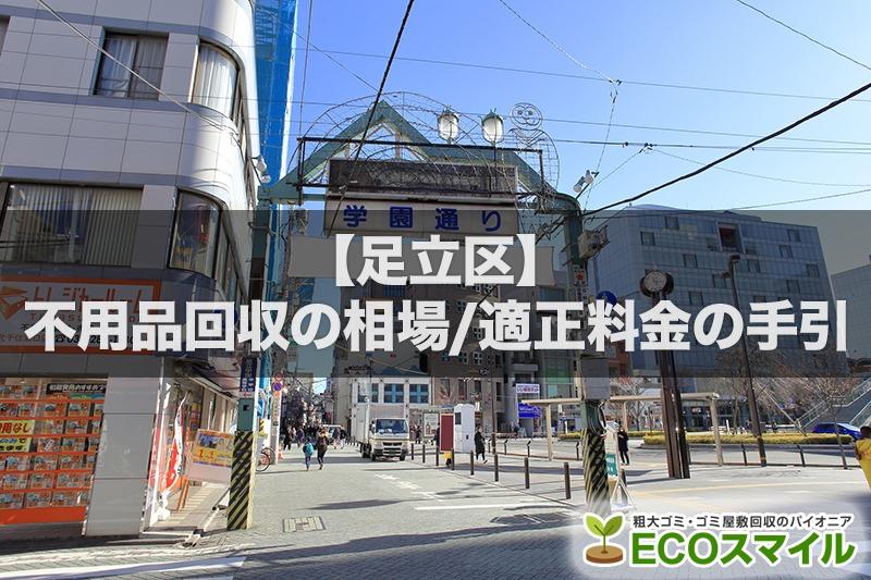 足立区の不用品回収の料金相場を公開!!【料金表掲載】安く処分するために手引き