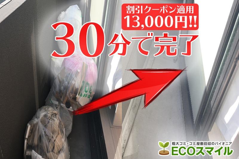 豊島区の1KマンションT様宅の不用品回収