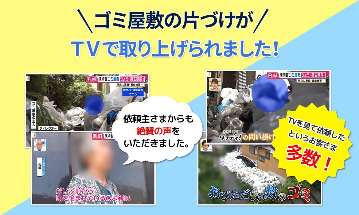 ゴミ屋敷の片付けがテレビで取り上げられました。
