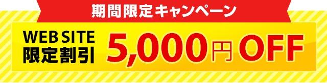 WEBサイト限定割引5000円OFF