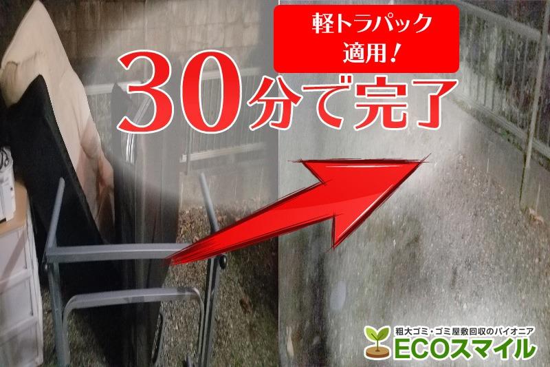 格安おススメ業者のトラック積み放題での不用品回収平塚市の現場レポート