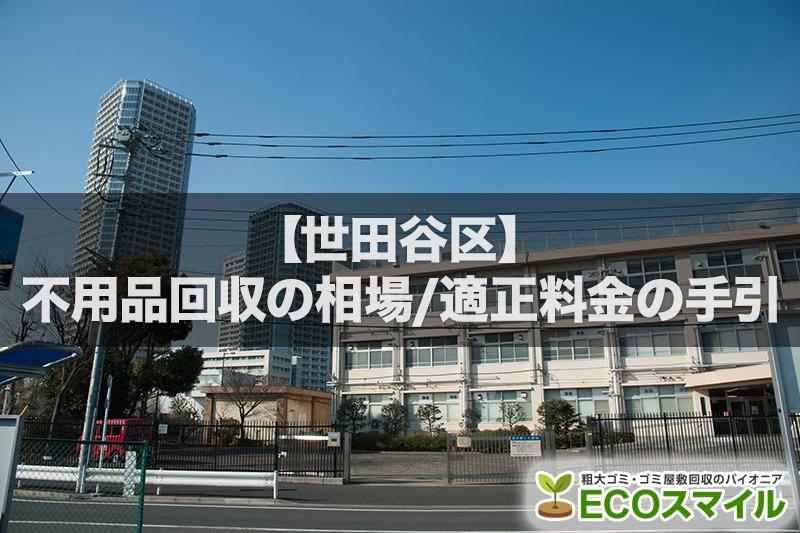 世田谷区の不用品回収の相場