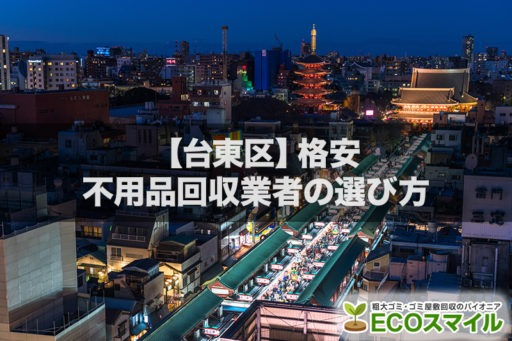 台東区の不用品回収口コミ高評価のおすすめ業者はこちら~処分費の安い業者の選び方