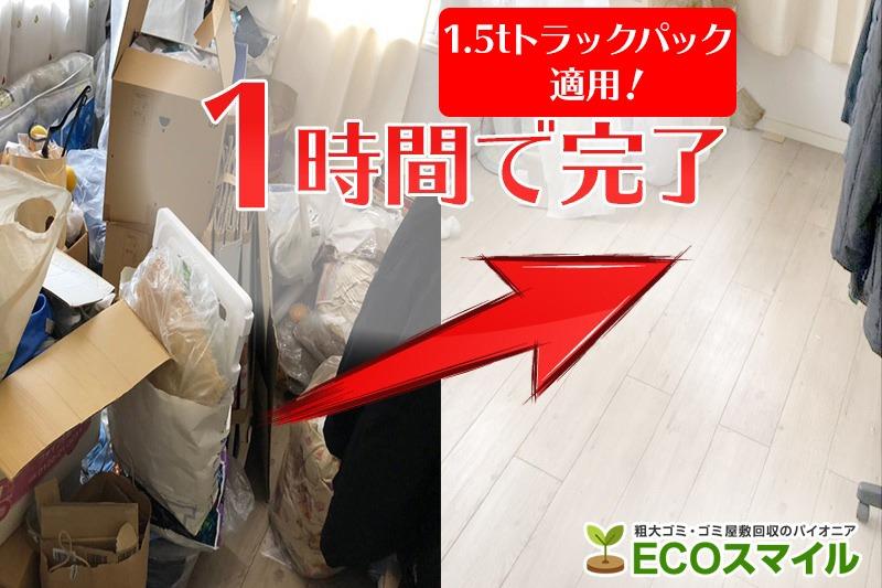 格安おススメ業者のトラック積み放題での横須賀市の不用品回収現場レポート