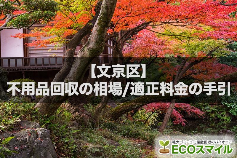 文京区の不用品回収の相場