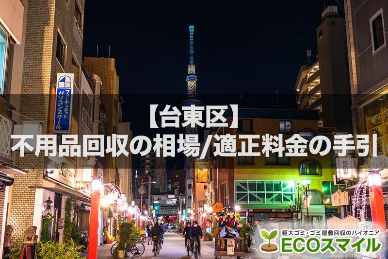 台東区の不用品回収の料金相場を公開!!【料金表掲載】安く処分するための手引き