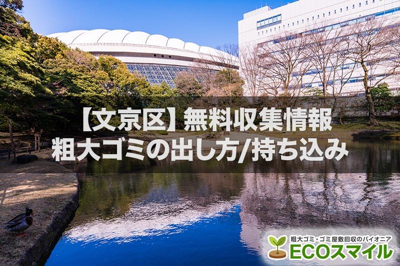 文京区の粗大ゴミの出し方