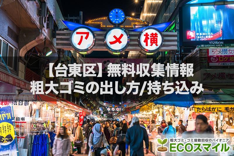台東区の粗大ごみの出し方【決定版】|収集と持ち込み方法、無料回収の条件