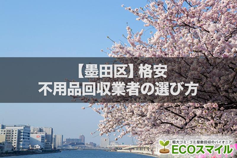 墨田区の不用品回収業者の選び方